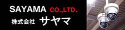 株式会社サヤマ SAYAMA CO.,LTD.